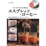 エスプレッソ&コーヒー―トップバリスタが教える 新版 [単行本]
