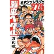 弱虫ペダル 27.5-公式ファンブック(少年チャンピオン・コミックス) [コミック]