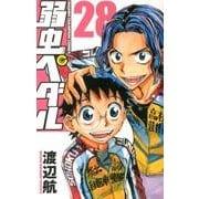 弱虫ペダル 28(少年チャンピオン・コミックス) [コミック]
