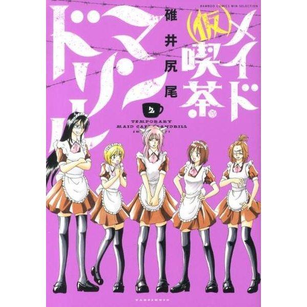 (仮)メイド喫茶マンドリル 2(バンブーコミックス WIN SELECTION) [コミック]