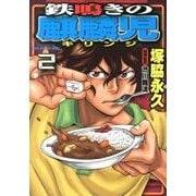 鉄鳴きの麒麟児 2(近代麻雀コミックス) [コミック]