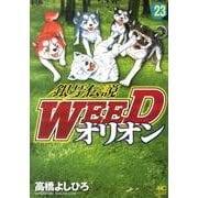 銀牙伝説WEEDオリオン 23巻(ニチブンコミックス) [コミック]
