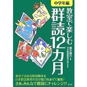 教室で楽しむ群読12カ月 中学年編 [単行本]