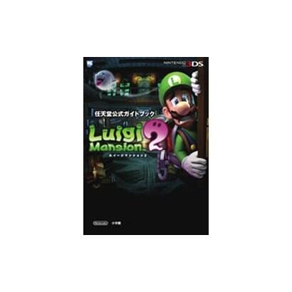 ルイージマンション2(ワンダーライフスペシャル NINTENDO 3DS任天堂公式ガイドブック) [ムックその他]