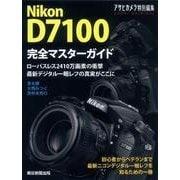 Nikon D7100完全マスターガイド(アサヒオリジナル) [ムックその他]