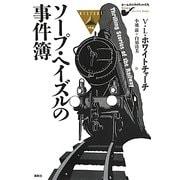 ソープ・ヘイズルの事件簿(論創海外ミステリ〈104〉) [単行本]
