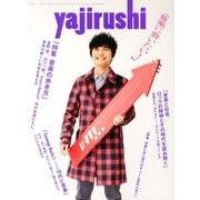 yajirushi 2013年 06月号 [雑誌]