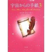 宇宙からの手紙〈3〉(角川文庫) [文庫]