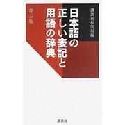 日本語の正しい表記と用語の辞典 第3版 [事典辞典]