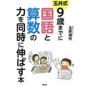 玉井式9歳までに国語と算数の力を同時に伸ばす本 [単行本]