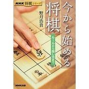 今から始める将棋―ルールから指し方まで(NHK将棋シリーズ) [単行本]