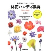 栽培カレンダーですぐわかる 鉢花ハンディ事典―春~夏編 [事典辞典]