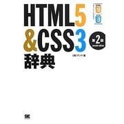 HTML5&CSS3辞典 第2版 [単行本]