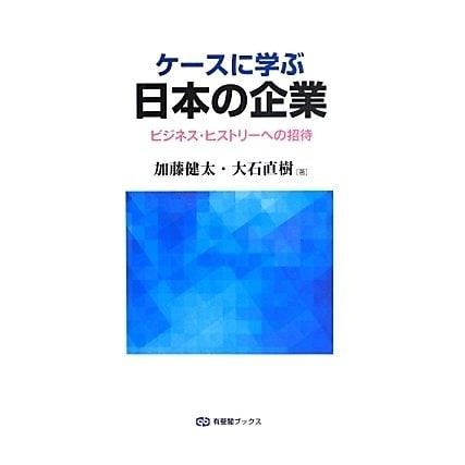 ケースに学ぶ日本の企業―ビジネス・ヒストリーへの招待(有斐閣ブックス) [全集叢書]