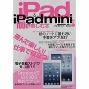 iPad&iPad miniを100倍楽しむ本-ビジネス、電子書籍、映画、自炊、手書き、プレゼン他(アスペクトムック) [ムックその他]