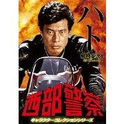西部警察 キャラクターコレクションシリーズ ハト/鳩村英次1