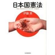 日本国憲法(ハルキ文庫 い 17-1) [文庫]