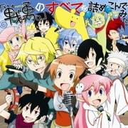TVアニメ 戦勇。 のすべてを詰め込んでみた。