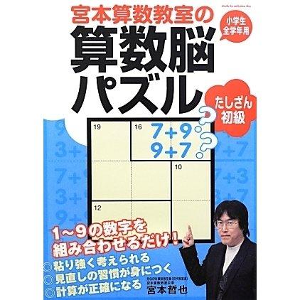 宮本算数教室の算数脳パズルたしざん―初級 [全集叢書]