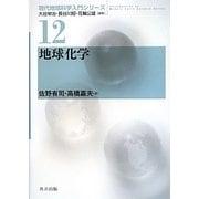 地球化学(現代地球科学入門シリーズ〈12〉) [全集叢書]