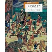 江戸のあかり―ナタネ油の旅と都市の夜(歴史を旅する絵本) [絵本]