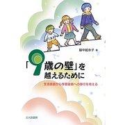 「9歳の壁」を越えるために―生活言語から学習言語への移行を考える [単行本]