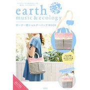earth music&ecologyボーダー柄ショルダーバ [ムックその他]