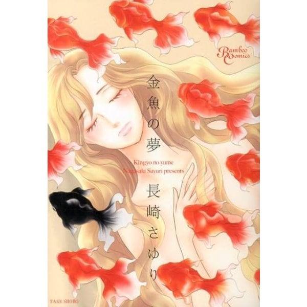 金魚の夢(バンブー・コミックス) [コミック]