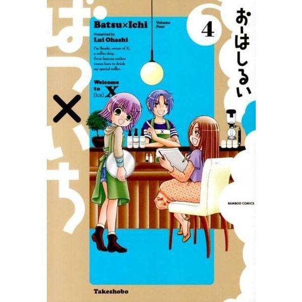ばつ×いち 4(バンブー・コミックス) [コミック]