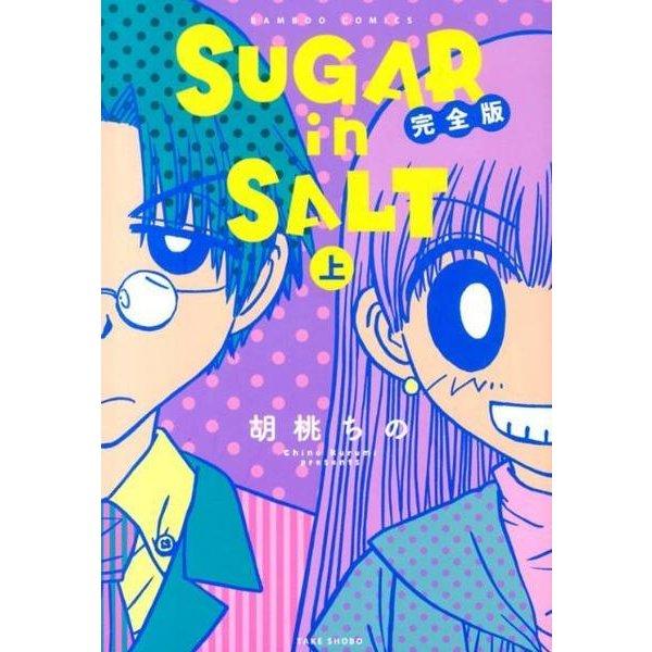 SUGAR in SALT 上 完全版(バンブー・コミックス) [コミック]