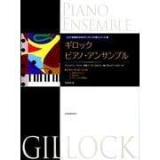 ギロックピアノ・アンサンブルクラシック・カーニバル(ピアノ学習者のためのアンサンブル導入シリーズ 3) [単行本]