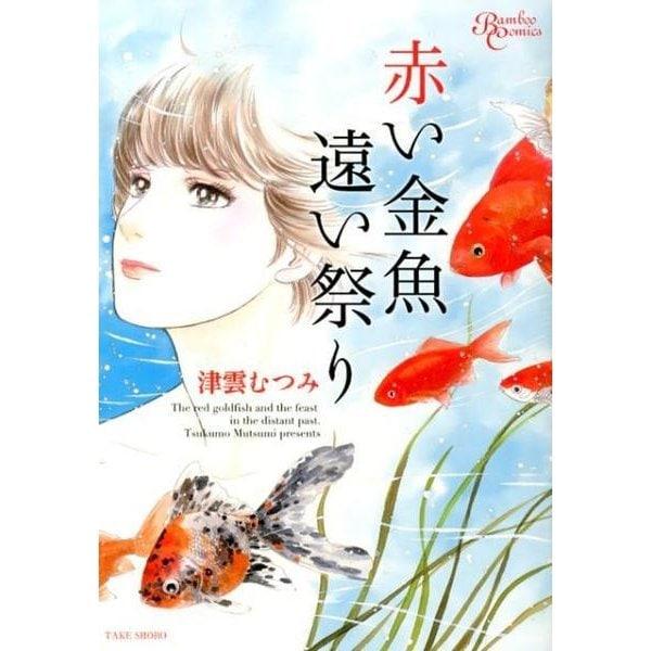 赤い金魚遠い祭り(バンブー・コミックス) [コミック]