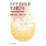 アジアでがんを生き延びる―東京大学横断型講義 [単行本]
