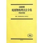 三段対照廃棄物処理法法令集―通知付(Web対応)〈平成25年版〉 [単行本]