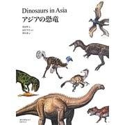 アジアの恐竜 [図鑑]