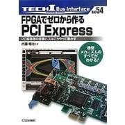 FPGAでゼロから作るPCI Express―PC拡張用の定番バスはこうやって動かす(TECH I―BUS Interface) [単行本]