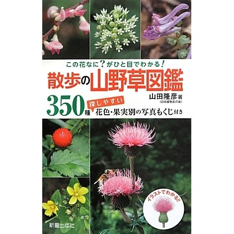 散歩の山野草図鑑―この花なに?がひと目でわかる! [単行本]
