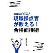 公務員試験 現職採点官が教える!合格面接術〈2014年度版〉 [単行本]