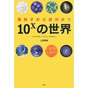 10xの世界―素粒子から銀河まで [単行本]