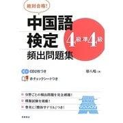 絶対合格!中国語検定4級・準4級頻出問題集 [単行本]