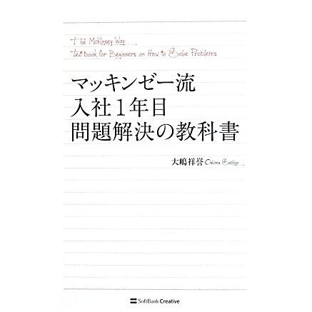 マッキンゼー流入社1年目問題解決の教科書 [単行本]
