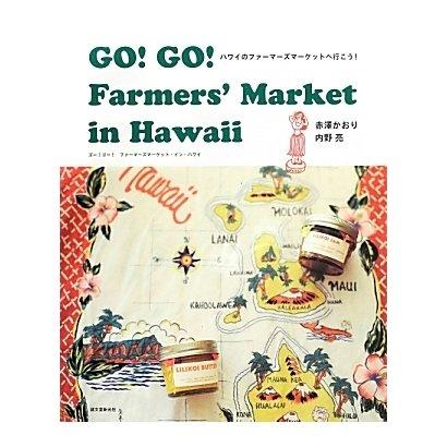 GO!GO!Farmers' Market in Hawaii―ハワイのファーマーズマーケットへ行こう! [単行本]