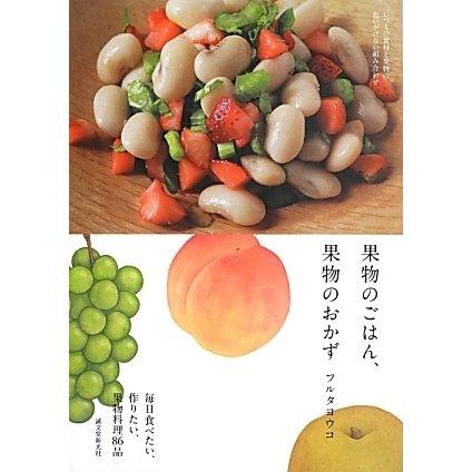 果物のごはん、果物のおかず―いつもの食材と果物の思いがけない組み合わせ [単行本]
