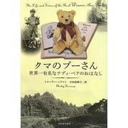 クマのプーさん―世界一有名なテディ・ベアのおはなし [単行本]