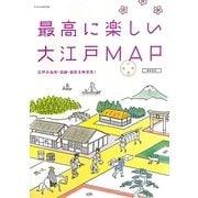 最高に楽しい大江戸MAP [単行本]