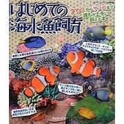 はじめての海水魚飼育―クマノミからサンゴまで誰もが上手に飼える本(アクアライフの本) [単行本]