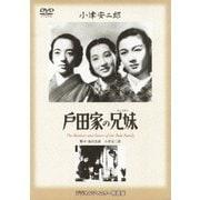 戸田家の兄妹 (あの頃映画 松竹DVDコレクション 40's Collection)