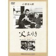 父ありき (あの頃映画 松竹DVDコレクション 40's Collection)