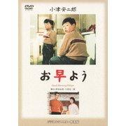 お早よう (あの頃映画 松竹DVDコレクション 50's Collection)