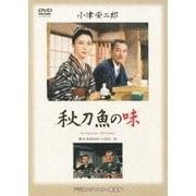 秋刀魚の味 (あの頃映画 松竹DVDコレクション 60's Collection)